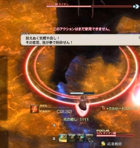 FF14_SS0164