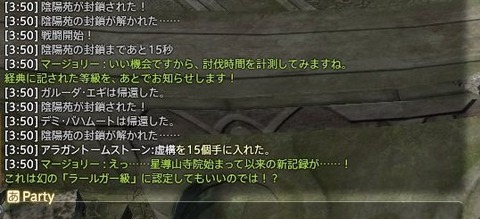 FF14_001862