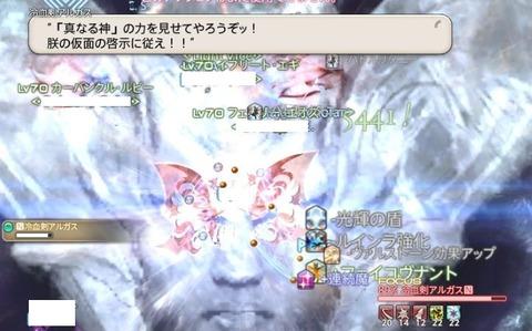 FF14_SS001394