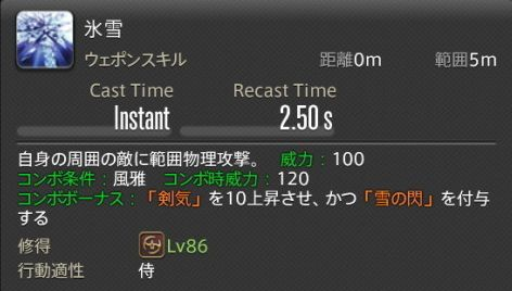 FF14_000099