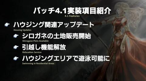 FF14_SS000028