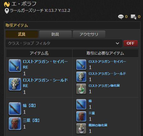 FF14_SS000720