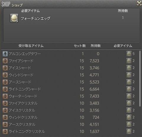 FF14_SS0345