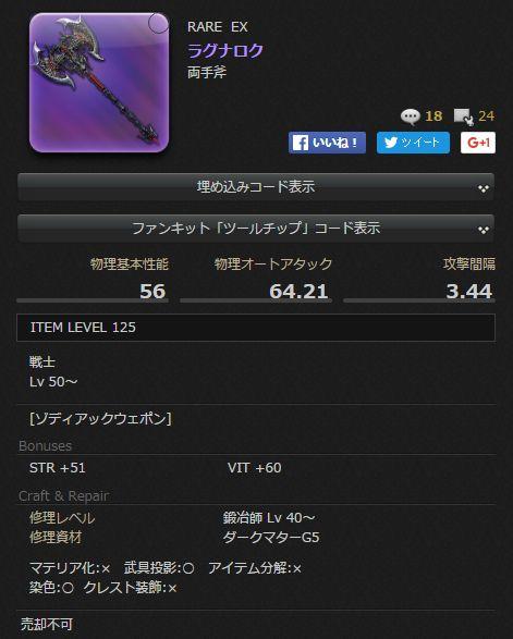 FF14_SS0571