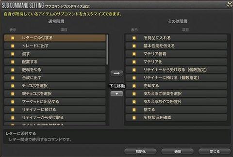 FF14_SS1686