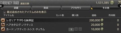 FF14_000582