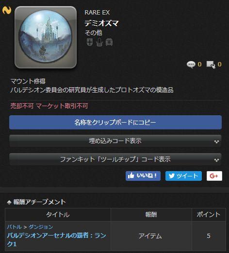 FF14_000202