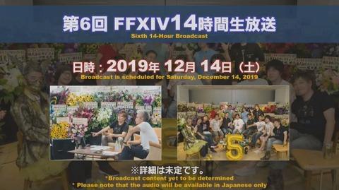 FF14_000219