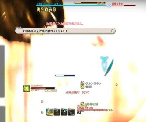 FF14_SS0163