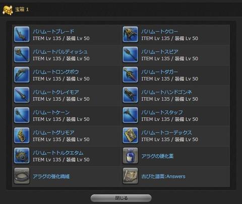 FF14_SS2135