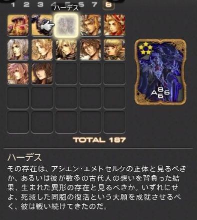 FF14_000038