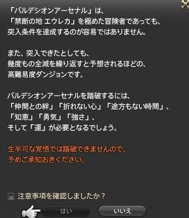 FF14_000179