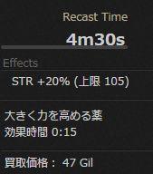 FF14_SS1332