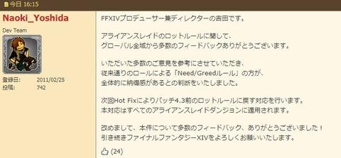 FF14_SS001053