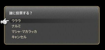 FF14_SS1914
