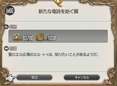 FF14_000451