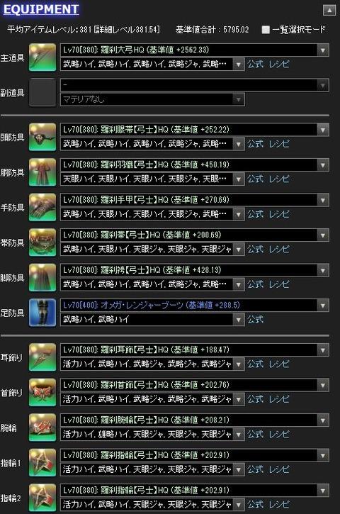 FF14_000745