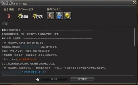FF14_001918