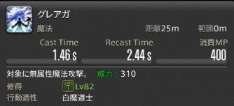 FF14_000080