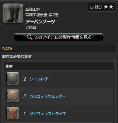 FF14_000128