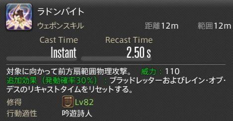 FF14_000077