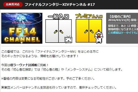 FF14_SS0481