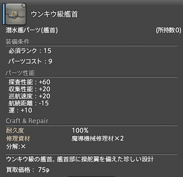 FF14_SS001680