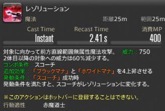 FF14_000142