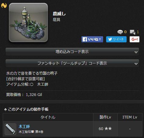 FF14_SS2005