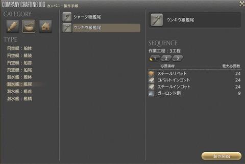 FF14_SS001676
