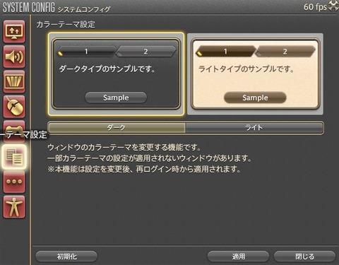 FF14_000433