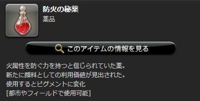 FF14_SS002078