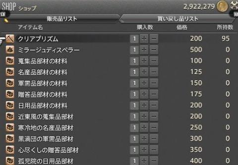 FF14_SS001635