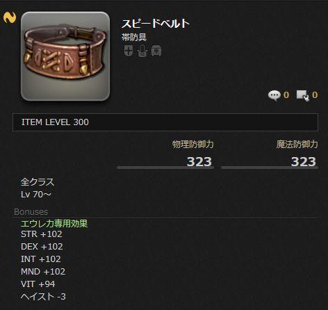 FF14_002135