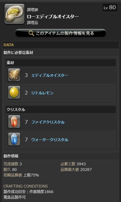 FF14_001104