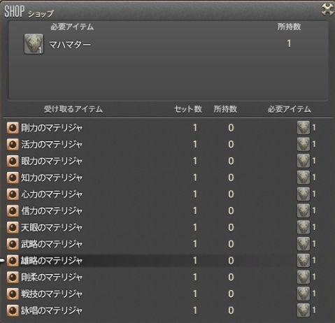 FF14_SS2033