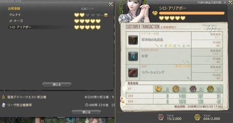 FF14_SS000377