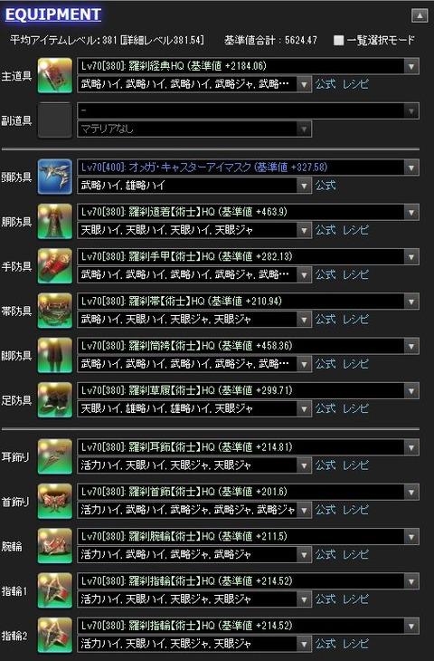 FF14_000731
