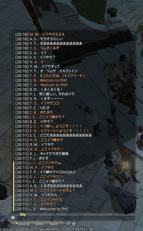FF14_SS1419