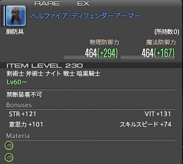 FF14_SS2109