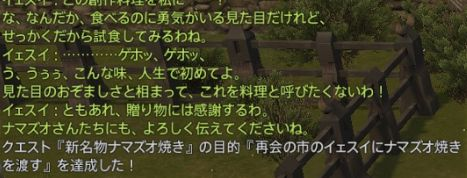 FF14_SS000430
