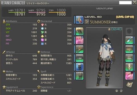 FF14_SS001508