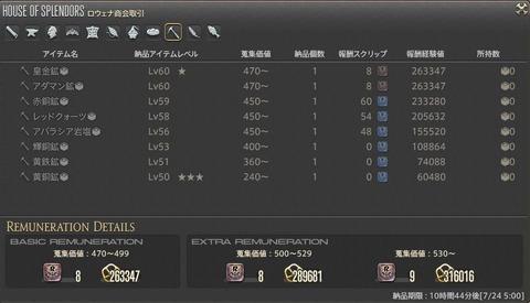 FF14_SS000050