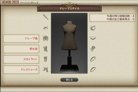 FF14_001856