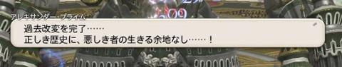 FF14_SS000149