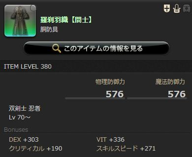FF14_000845