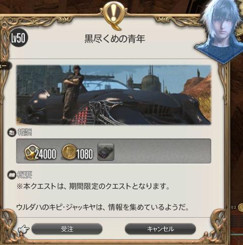 FF14_000566