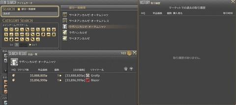 FF14_SS002216