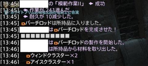 FF14_SS0002