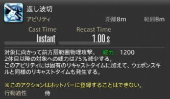 FF14_000096